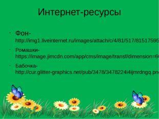 Интернет-ресурсы Фон-http://img1.liveinternet.ru/images/attach/c/4/81/517/815