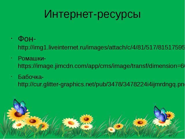 Интернет-ресурсы Фон-http://img1.liveinternet.ru/images/attach/c/4/81/517/815...