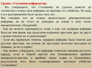 Группе «Столыпин-реформатор» - Вы утверждаете, что Столыпину не удалось довес