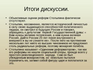 Итоги дискуссии. Объективные оценки реформ Столыпина фактически отсутствуют.