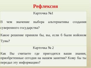 Рефлексия Карточка №1 В чем значение выбора альтернативы создания суверенного