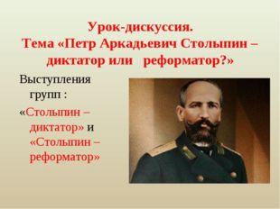 Урок-дискуссия. Тема «Петр Аркадьевич Столыпин – диктатор или реформатор?» Вы