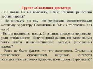 Группе «Столыпин-диктатор» - Не могли бы вы пояснить, в чем причины репрессий