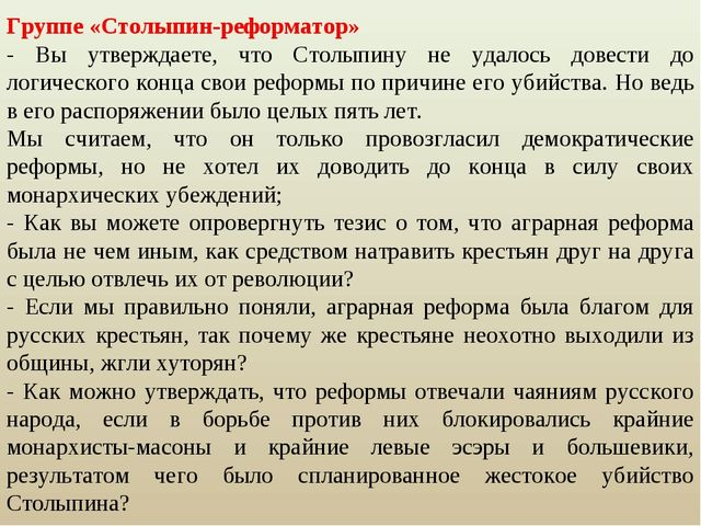 Группе «Столыпин-реформатор» - Вы утверждаете, что Столыпину не удалось довес...