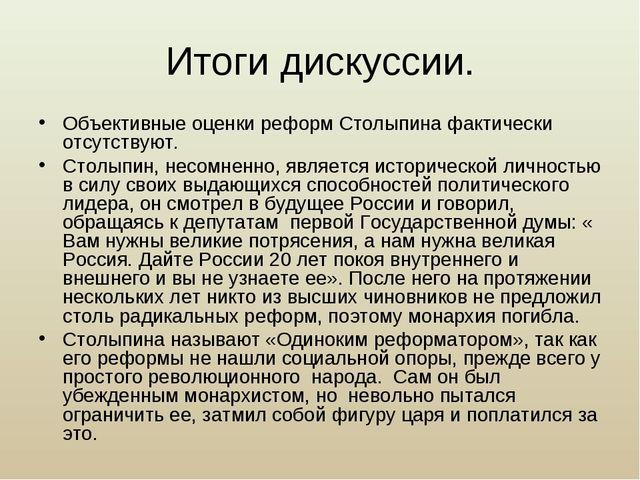 Итоги дискуссии. Объективные оценки реформ Столыпина фактически отсутствуют....