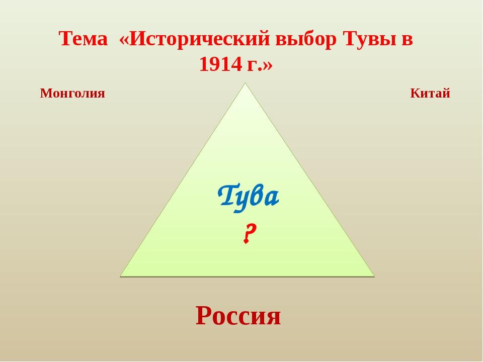 Монголия Китай Россия Тува ? Тема «Исторический выбор Тувы в 1914 г.»
