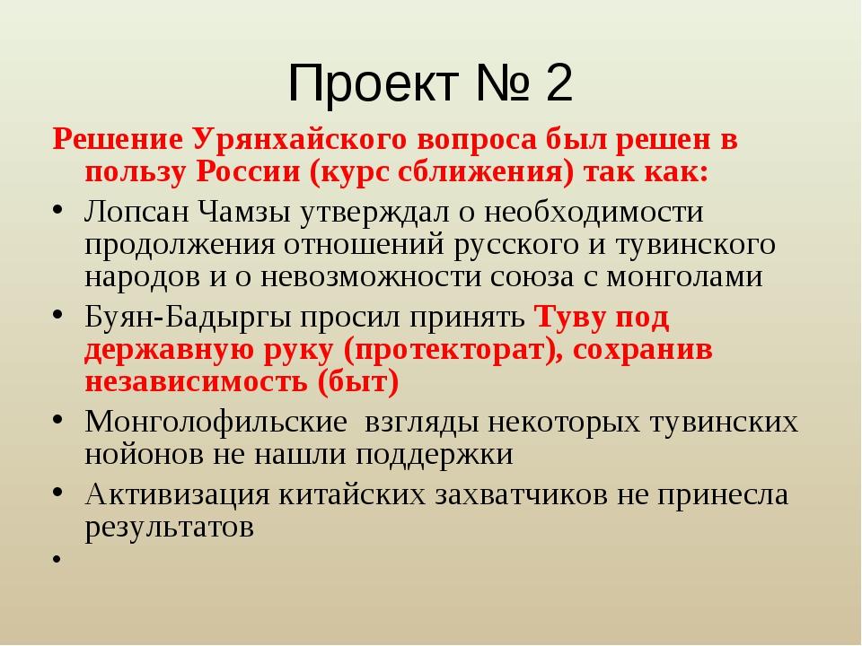 Проект № 2 Решение Урянхайского вопроса был решен в пользу России (курс сближ...