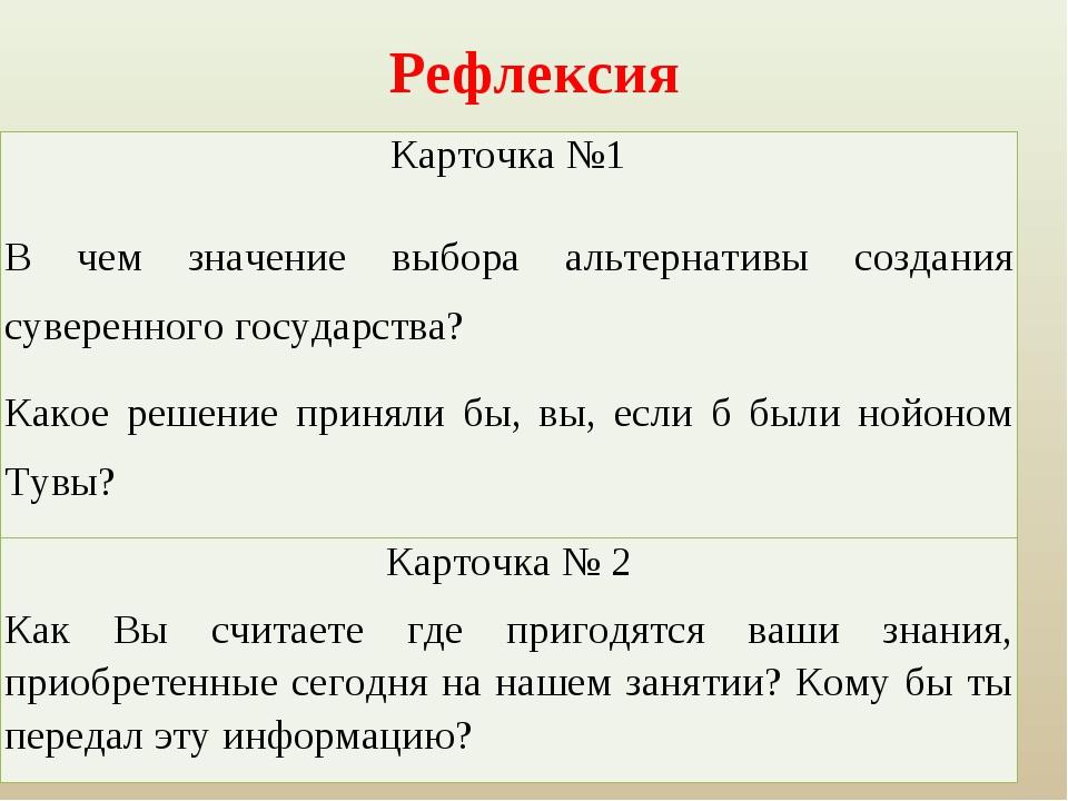 Рефлексия Карточка №1 В чем значение выбора альтернативы создания суверенного...