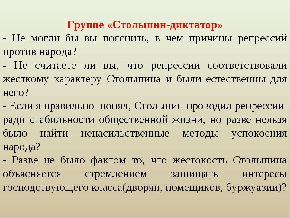 Группе «Столыпин-диктатор» - Не могли бы вы пояснить, в чем причины репрессий...