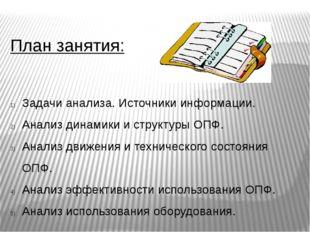 План занятия: Задачи анализа. Источники информации. Анализ динамики и структ
