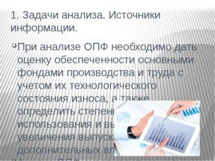 1. Задачи анализа. Источники информации. При анализе ОПФ необходимо дать оцен