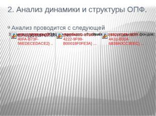 2. Анализ динамики и структуры ОПФ. Анализ проводится с следующей последовате