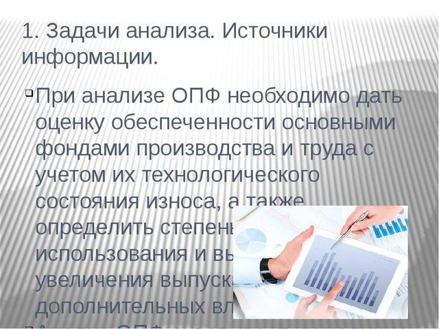 1. Задачи анализа. Источники информации. При анализе ОПФ необходимо дать оцен...