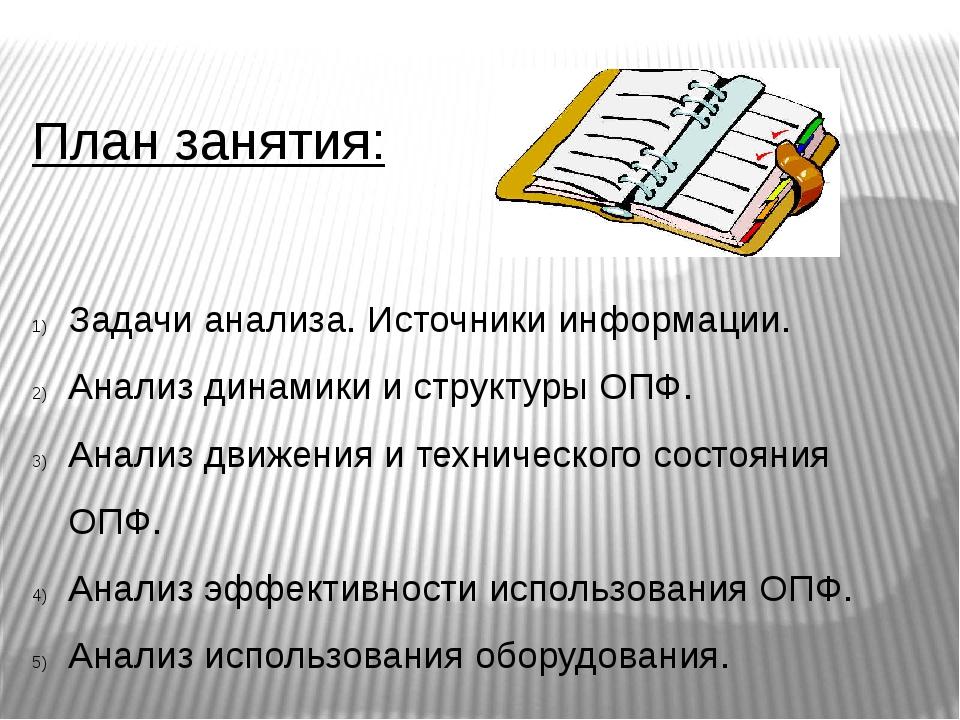 План занятия: Задачи анализа. Источники информации. Анализ динамики и структ...