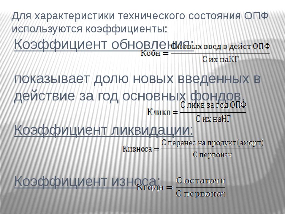Для характеристики технического состояния ОПФ используются коэффициенты: Коэф...