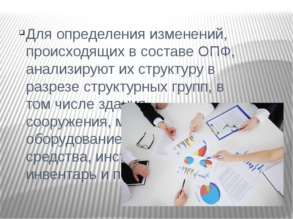 Для определения изменений, происходящих в составе ОПФ, анализируют их структу...