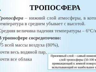 Тропосфера – нижний слой атмосферы, в котором температура в среднем убывает с