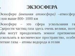 ЭКЗОСФЕРА Экзосфера (внешняя атмосфера) –атмосферные слои выше 800‐ 1000 км Э