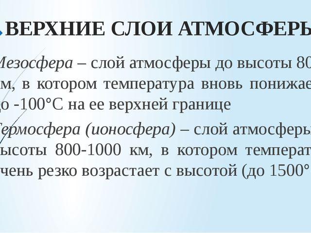 ВЕРХНИЕ СЛОИ АТМОСФЕРЫ Мезосфера – слой атмосферы до высоты 80‐82 км, в котор...