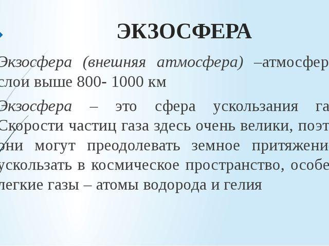 ЭКЗОСФЕРА Экзосфера (внешняя атмосфера) –атмосферные слои выше 800‐ 1000 км Э...