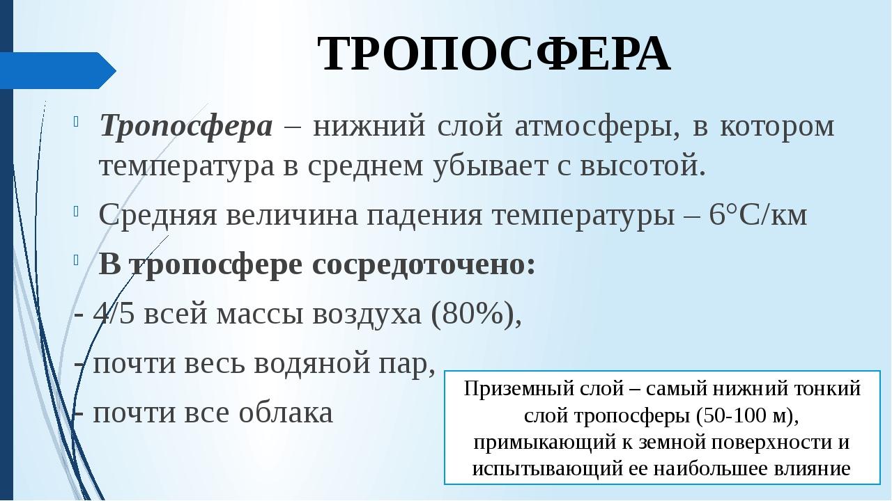 Тропосфера – нижний слой атмосферы, в котором температура в среднем убывает с...