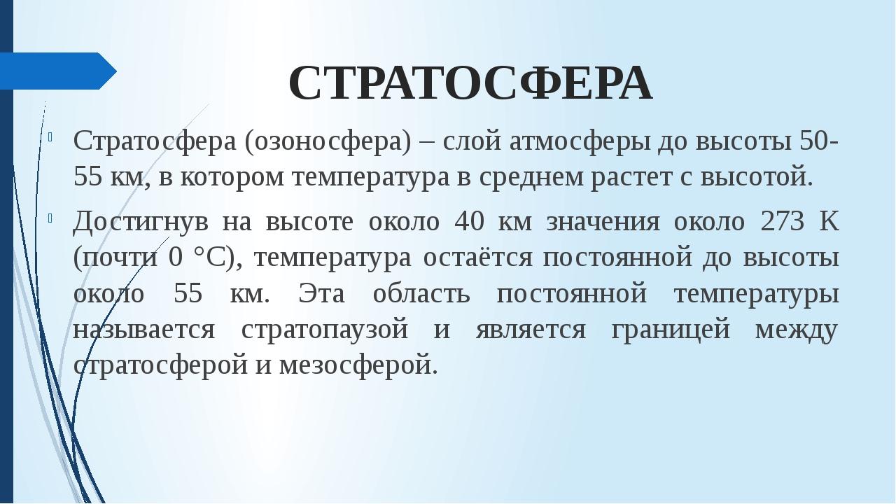 СТРАТОСФЕРА Стратосфера (озоносфера) – слой атмосферы до высоты 50‐55 км, в к...