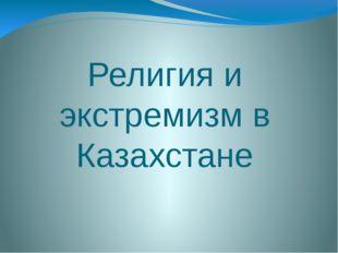Религия и экстремизм в Казахстане