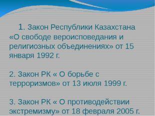 1. Закон Республики Казахстана «О свободе вероисповедания и религиозных объе