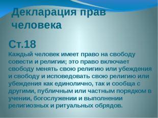 Декларация прав человека Ст.18 Каждый человек имеет право на свободу совести