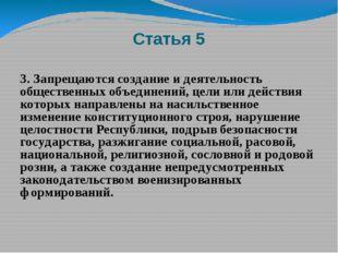 Статья 5 3. Запрещаются создание и деятельность общественных объединений, цел