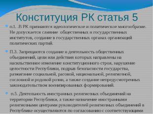 Конституция РК статья 5 п.1. .В РК признаются идеологическое и политическое м