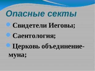 Опасные секты Свидетели Иеговы; Саентология; Церковь объединение-муна;