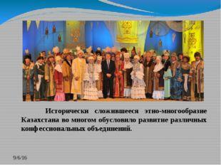 Исторически сложившееся этно-многообразие Казахстана во многом обусловило ра