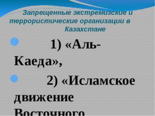 Запрещенные экстремизские и террористические организации в Казахстане 1) «Аль