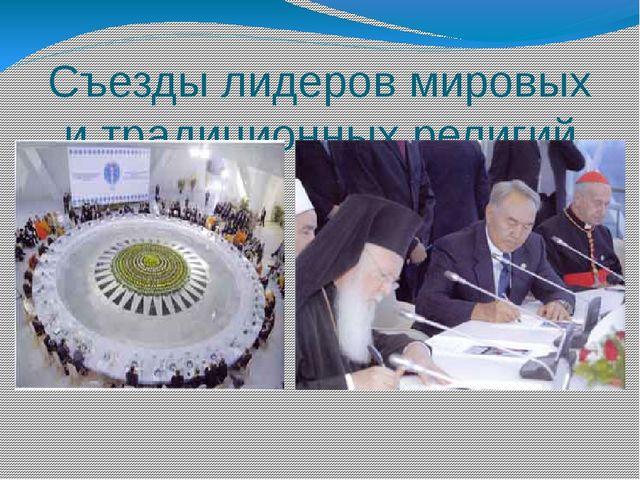 Съезды лидеров мировых и традиционных религий