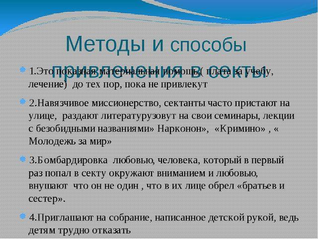 Методы и способы привлечения в секты 1.Это показная материальная помощь,( пла...