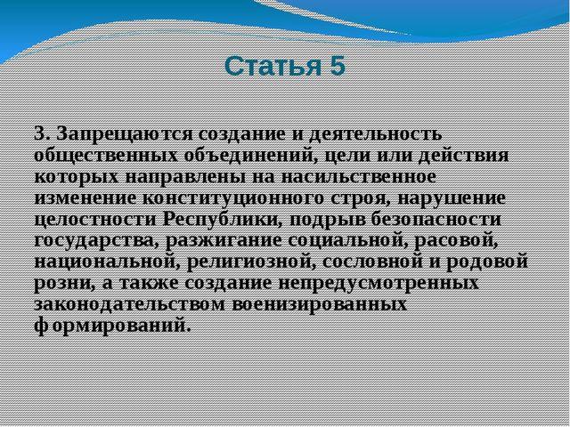 Статья 5 3. Запрещаются создание и деятельность общественных объединений, цел...