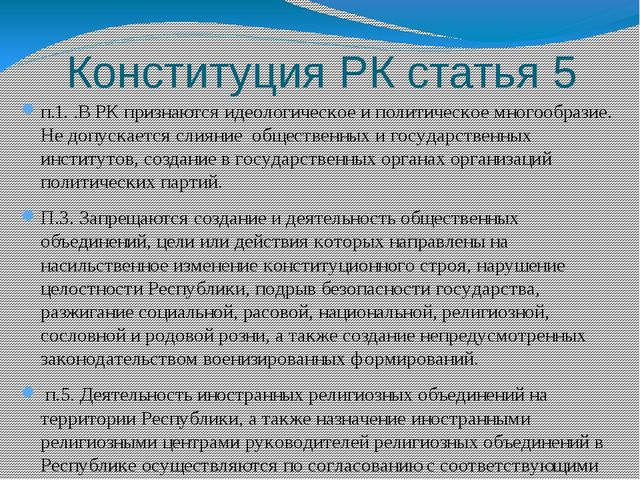 Конституция РК статья 5 п.1. .В РК признаются идеологическое и политическое м...