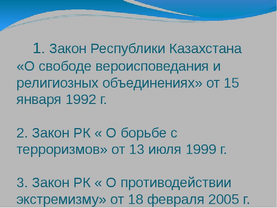 1. Закон Республики Казахстана «О свободе вероисповедания и религиозных объе...