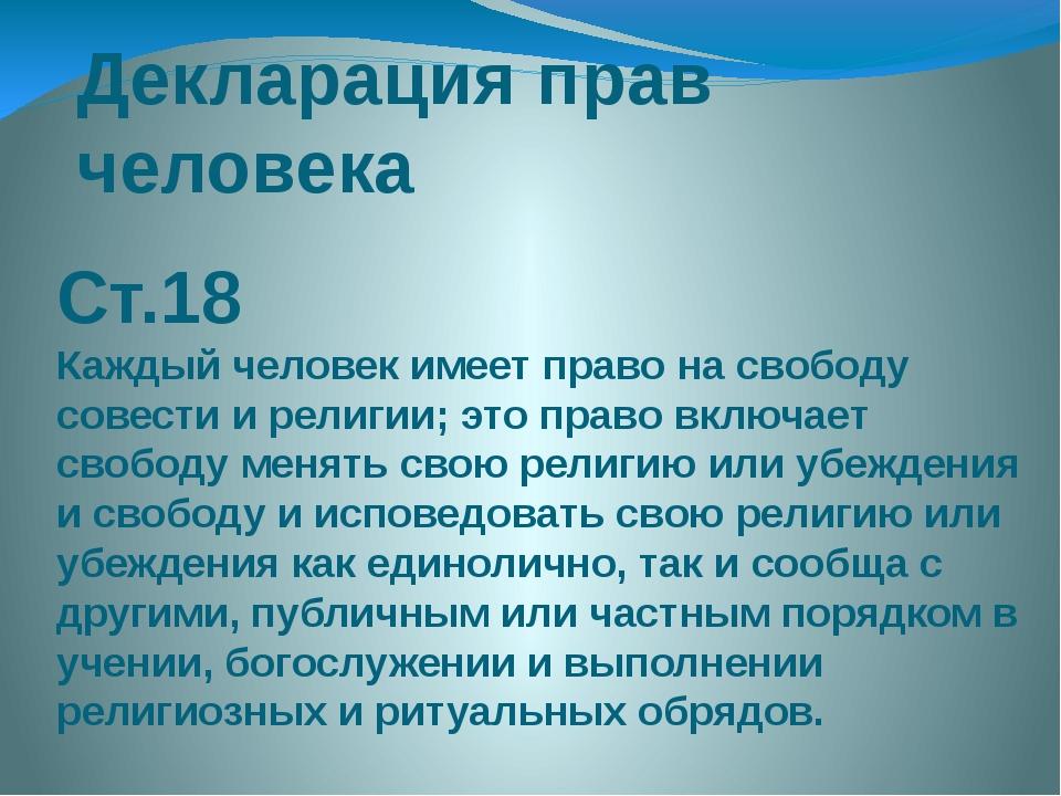 Декларация прав человека Ст.18 Каждый человек имеет право на свободу совести...