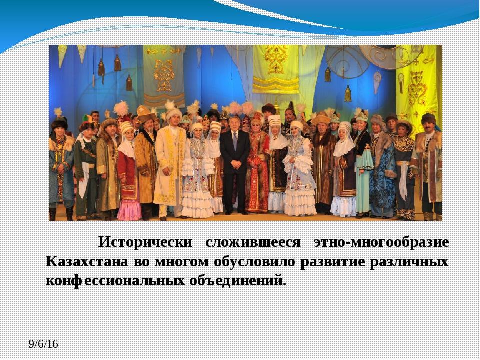 Исторически сложившееся этно-многообразие Казахстана во многом обусловило ра...
