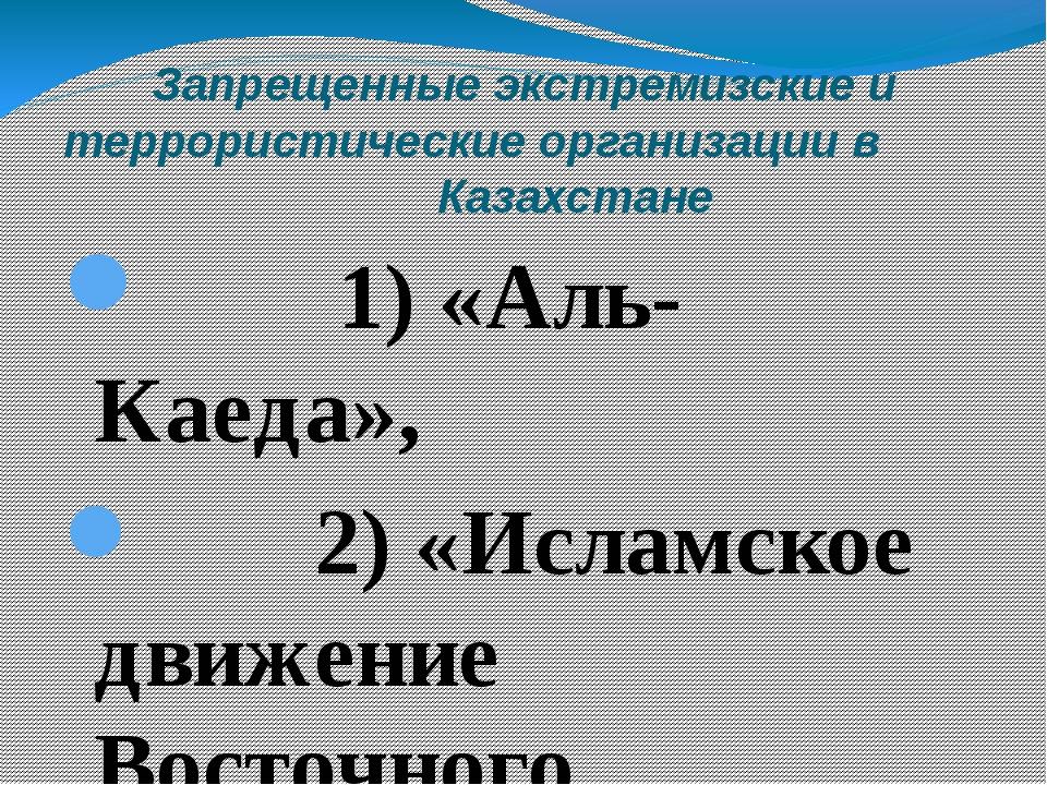 Запрещенные экстремизские и террористические организации в Казахстане 1) «Аль...