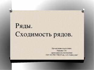 """Презентацию подготовил: Чавкина Т.В. преподаватель математики ГБУ ПО РМ """"РЖПТ"""
