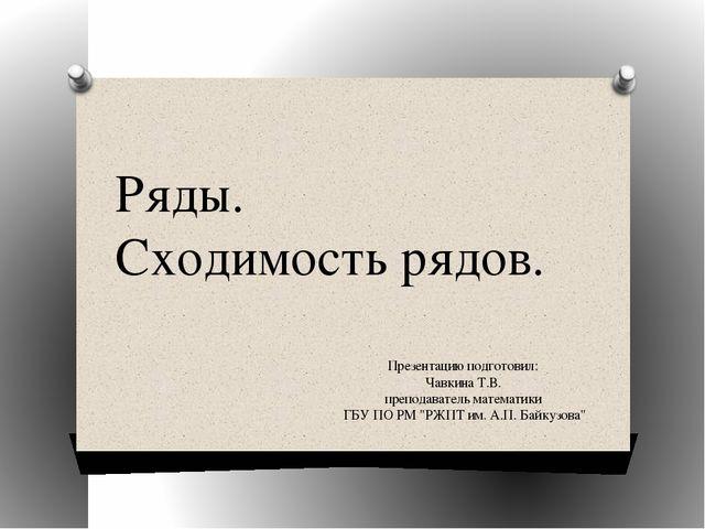 """Презентацию подготовил: Чавкина Т.В. преподаватель математики ГБУ ПО РМ """"РЖПТ..."""