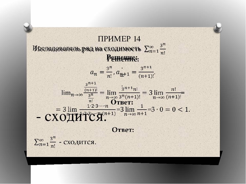 ПРИМЕР 14