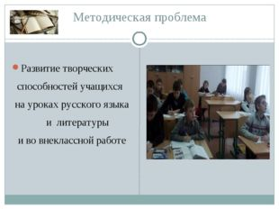 Методическая проблема Развитие творческих способностей учащихся на уроках рус