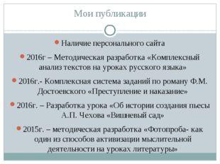 Мои публикации Наличие персонального сайта 2016г – Методическая разработка «К