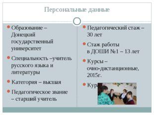Персональные данные Образование – Донецкий государственный университет Специа