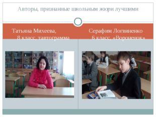 Татьяна Михеева, 8 класс, тавтограмма Серафим Логвиненко 6 класс, «Вороненок»