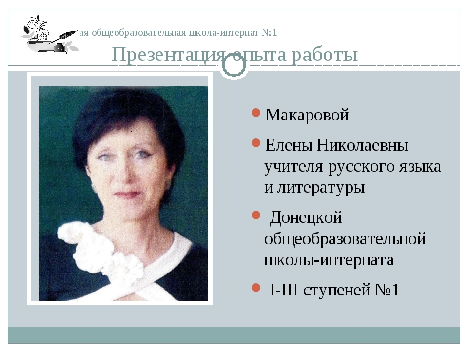 Донецкая общеобразовательная школа-интернат №1 Презентация опыта работы Макар...